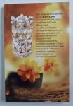 108 благодатных мантр для утра. Перевод Гададхара Пандит дас