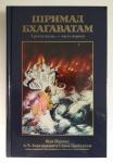 Шримад-Бхагаватам 3.1 (УЦЕНКА)