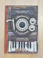 108 вайшнавских бхаджанов. Обучение игре на фисгармонии