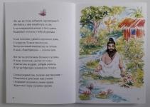 Шрила Джива Госвами - Гопала чампу (Игры Кришны) (УЦЕНКА)