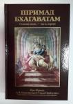 Шримад-Бхагаватам 7.1 (УЦЕНКА)