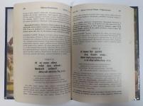 Шримад-Бхагаватам 3.2 (УЦЕНКА)