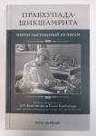 Прабхупада-шикшамрита: нектар наставлений из писем А.Ч. Бхактиведанты Свами Прабхупады, том 1 (Б–Д) (УЦЕНКА)