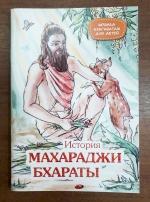 История Махараджи Бхараты
