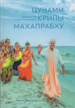 Цунами крипы Махапрабху. Польский тур Индрадьюмны Свами