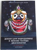 Бхакти Пурушоттама Свами - Деяния царя Индрадьюмны и явление Господа Джаганнатхи (из Сканда Пураны): Часть I