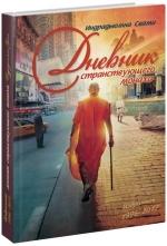 Индрадьюмна Свами - Дневник странствующего монаха. Избранное. 1996–2017