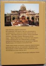 Бхакти Гамья деви даси - Этот удивительно сладостный Вриндаван дал нам только Шрила Прабхупада: Кн. 1