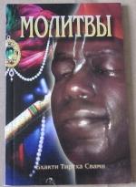 Бхакти Тиртха Свами. Молитвы. 2-е издание