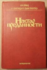 Нектар преданности (1-е издание). (УЦЕНКА)