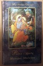 Маханидхи Свами - Радха-Кунда Махима Мадхури