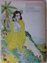 Удивительный Кришна. Раскраска для детей