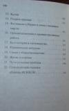 Харикеша Свами - Основы управления храмом