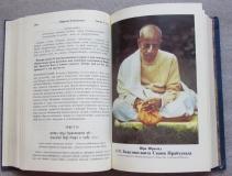 Шримад-Бхагаватам 3.1 (1-е издание)