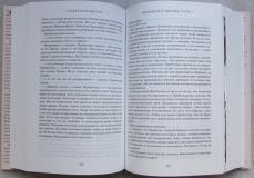 Сатсварупа дас Госвами - Прабхупада-лиламрита. Том 3