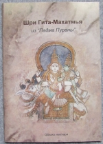 """Шри Гита-Махатмья из """"Падма Пураны"""""""