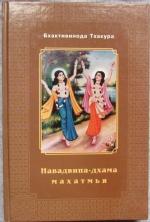 Бхактивинода Тхакур - Навадвипа-дхама-махатмья