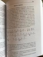 Махотсава-видхи (Проведение вайшнавских праздников) (Упасана-коша, том 17)