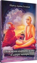 Шрила Джива Госвами - Объяснения анарпита-шлоки и гаятри-мантры