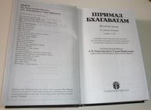 Полное собрание Шримад Бхагаватам. 26 томов (1.1-12) со скидкой