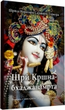 Нарахари Саракара Тхакур - Шри Кришна-бхаджанамрита