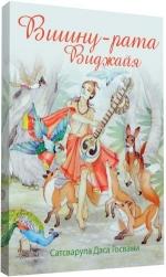Сатсварупа дас Госвами - Вишну-рата Виджая