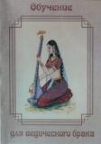 Амеятма дас - Обучение для ведического брака. Как этого хотел Шрила Прабхупада