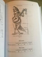 Арча-виграха (изготовление и установление Божеств) (Упасана-коша, том 16)
