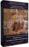 Бхагавад-гита в истории и в современном обществе