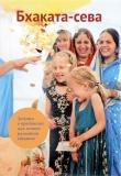 Бхаката-сева. Забота о преданных как основа развития общины