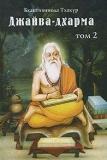Бхактивинода Тхакур - Джайва-дхарма. 2 том (Первое издание)