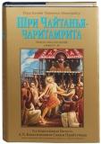 Шри Чайтанья Чаритамрита. Мадхья-лила, том третий. Главы 12-16