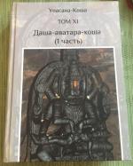 Даша-аватара-коша.1 часть. (Упасана-коша, том 11)