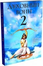 Бхакти Тиртха Свами -  Духовный воин 2. Превращая вожделение в любовь
