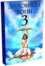 Бхакти Тиртха Свами - Духовный воин 3. Утешение сердца в трудные времена
