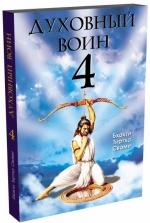 Бхакти Тиртха Свами - Духовный воин 4. Победа над врагами ума