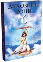 Бхакти Тиртха Свами - Духовный воин 6. Поиски мирного решения проблем фанатизма, терроризма и войн
