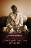 А.Ч. Бхактиведанта Свами Прабхупада - Духовный учитель и ученик