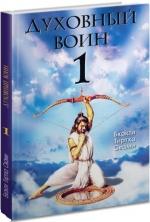 Бхакти Тиртха Свами - Духовный воин 1. Духовные истины в психических явлениях
