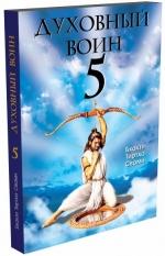 Бхакти Тиртха Свами - Духовный воин 5. Превращение ума в своего лучшего друга
