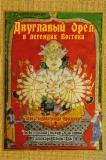Гададхара Пандит дас - Двуглавый орел в легендах Востока: «любительский экскурс в историю»