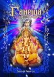 Гададхара Пандит дас - Ганеша - вестник удачи (2-е изд.)