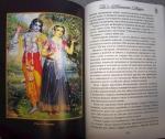 Шрила Джива Госвами - Гопала чампу (Игры Кришны)