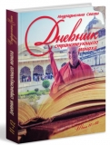 Индрадьюмна Свами - Дневник странствующего монаха. Том 11-12