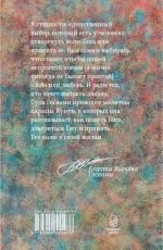 Бхакти Вигьяна Госвами - Исцеляющие молитвы: Размышления над молитвами царицы Кунти