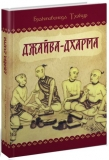 Бхактивинода Тхакур - Джайва-дхарма. 2-е издание