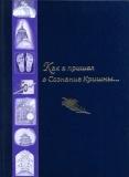 Хакимов Александр (Чайтанья Чандра Чаран дас) - Как я пришел в сознание Кришны