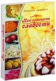 Веда-прия д.д. - Как готовить сладости