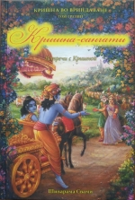 Шиварама Свами - Кришна Сангати (Встречи с Кришной). (НОВЫЙ ТИРАЖ!)