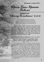 """""""Лава-матра"""". №13"""